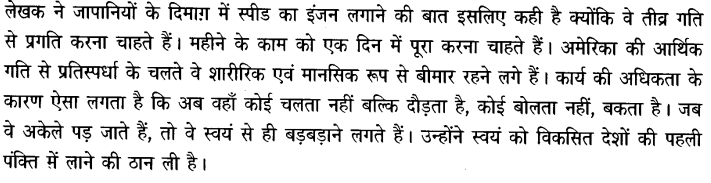 Chapter Wise Important Questions CBSE Class 10 Hindi B - पतझर में टूटी पत्तियाँ 1a
