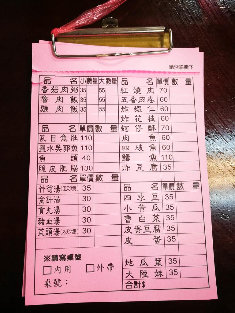 板橋中山路無名肉粥 (1)