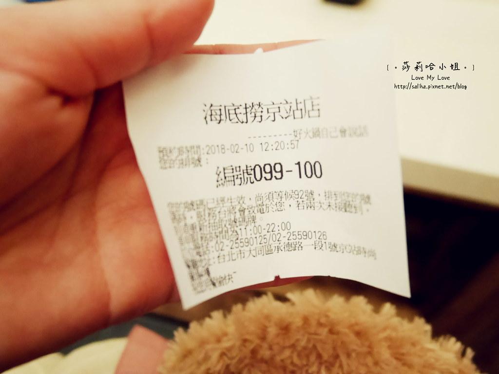 台北車站京站美食餐廳海底撈火鍋 (4)