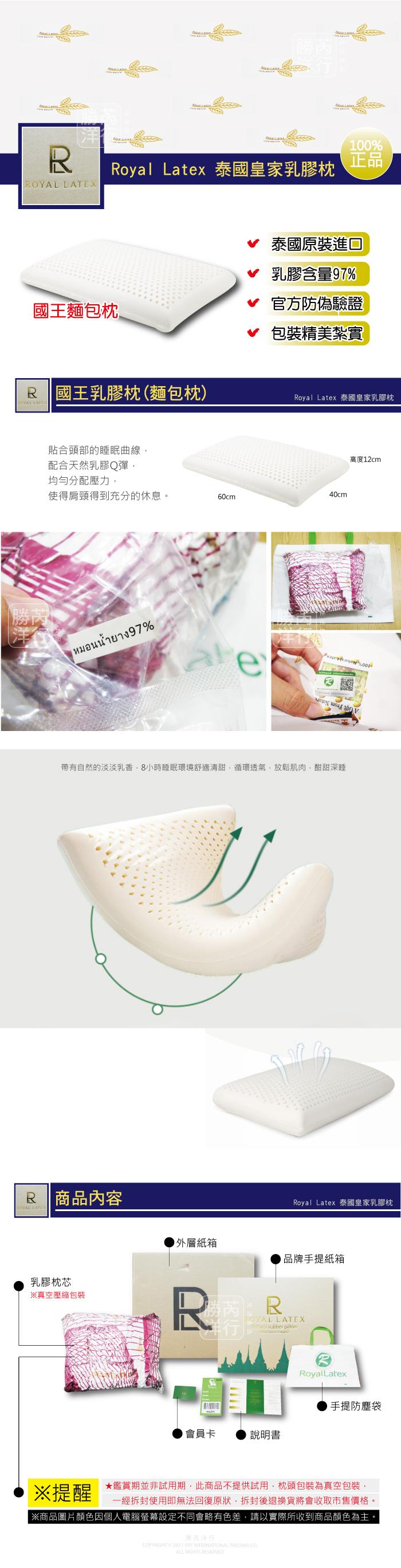 泰國乳膠枕介紹(國王枕麵包枕)