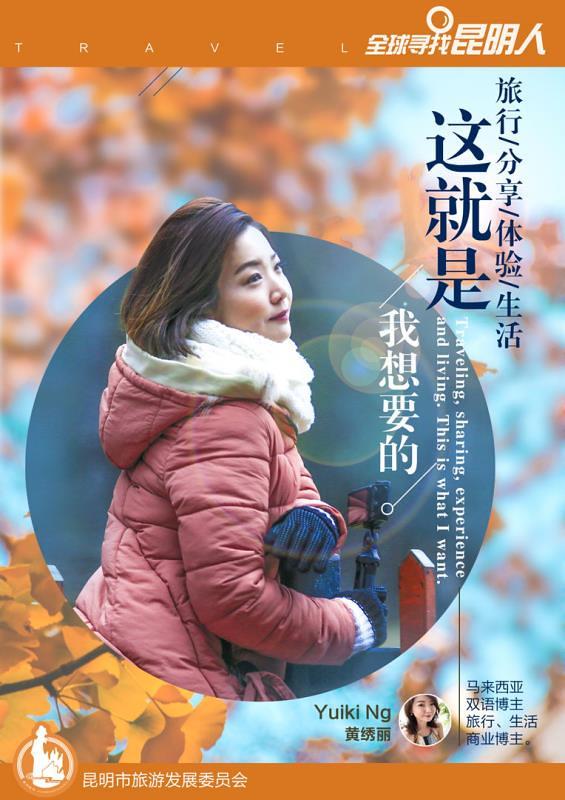 visitkunming2018_yuking