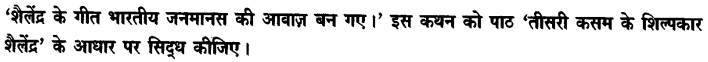 Chapter Wise Important Questions CBSE Class 10 Hindi B - तीसरी कसम के शिल्पकार शैलेंद्र 12