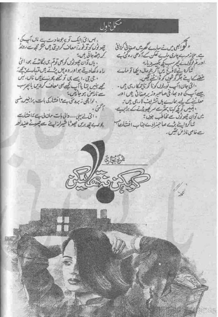 Kohkan Na Tha Lekin is a very well written complex script novel by Samra Bukhari which depicts normal emotions and behaviour of human like love hate greed power and fear , Samra Bukhari is a very famous and popular specialy among female readers
