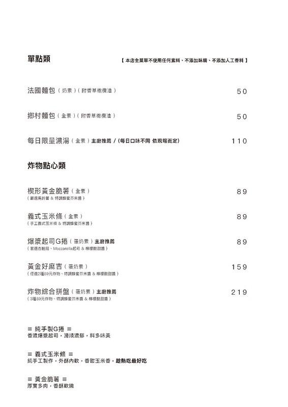 品萃menu_頁面_12