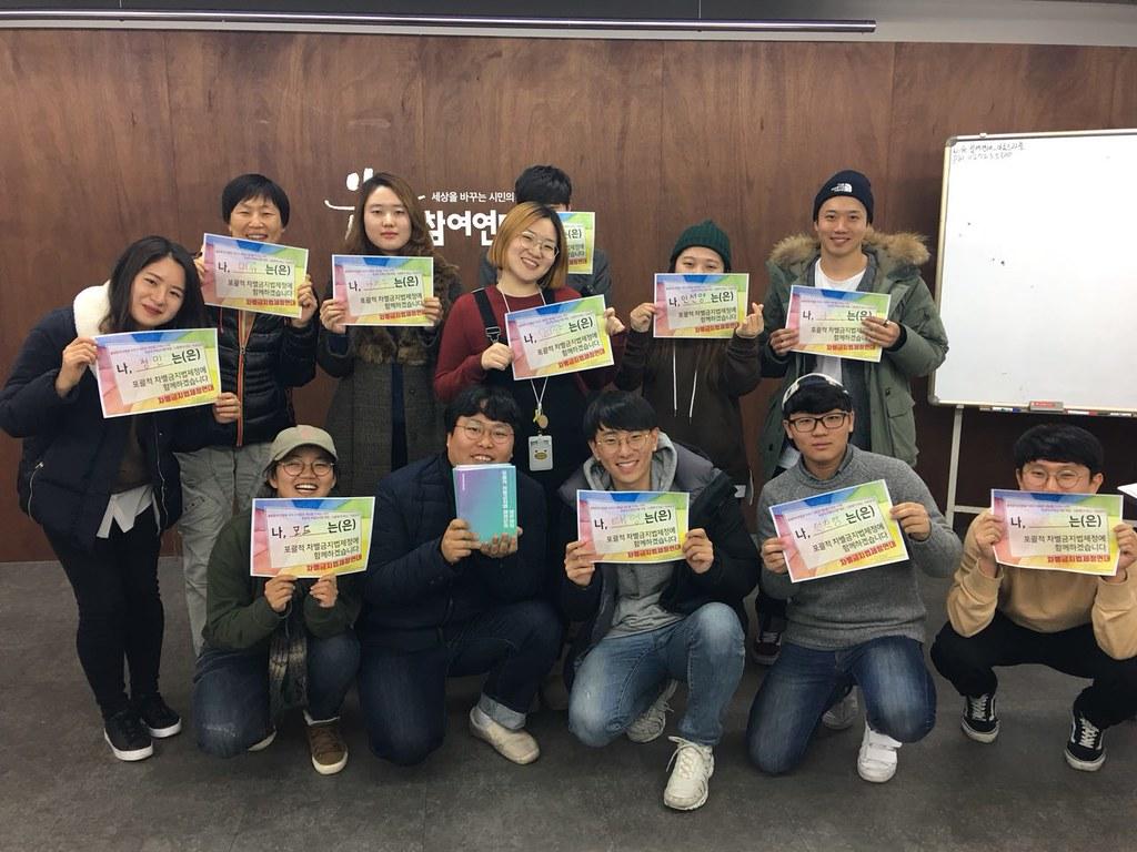 2018청년참여연대_성평등분과모임