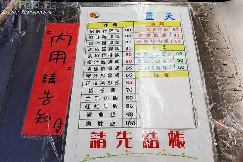 台中北屯便當店_藍天排骨飯菜單