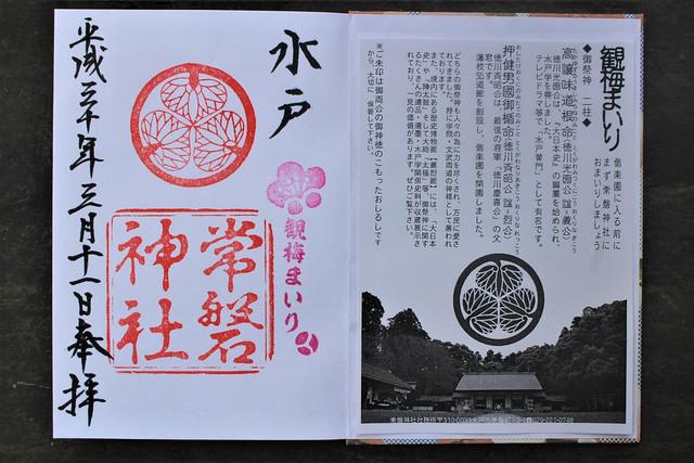 tokiwajinja-gosyuin03007