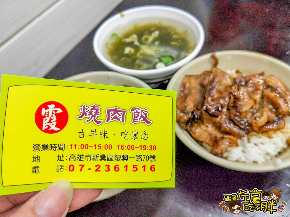 阿霞燒肉飯-11