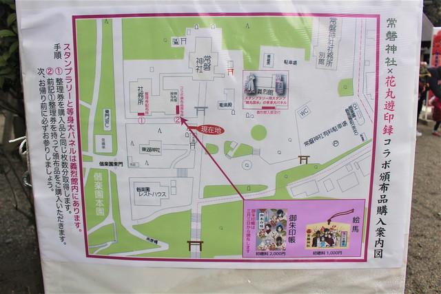 tokiwajinja-gosyuin03032