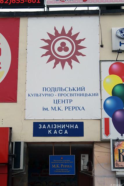 Подільський культурно-просвітительский Центр імені М. К. Реріха