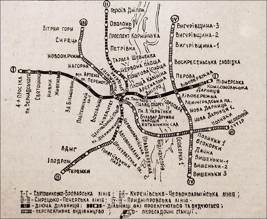Старые проекты Киевского метро 7