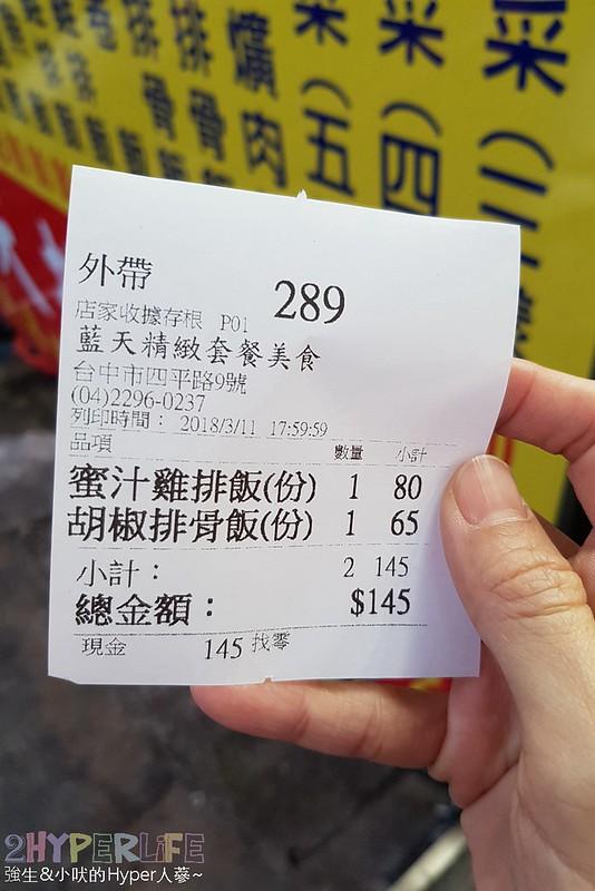 台中北屯便當店_藍天排骨飯 (3)
