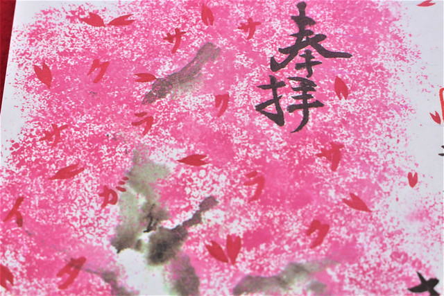 sakuragi-gosyuin03025