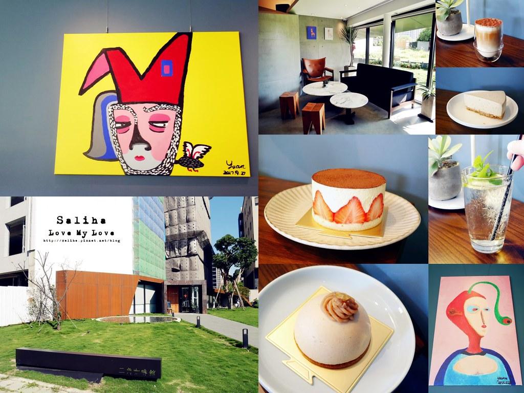 新竹縣一日遊旅行景點竹北三角咖啡館下午茶推薦