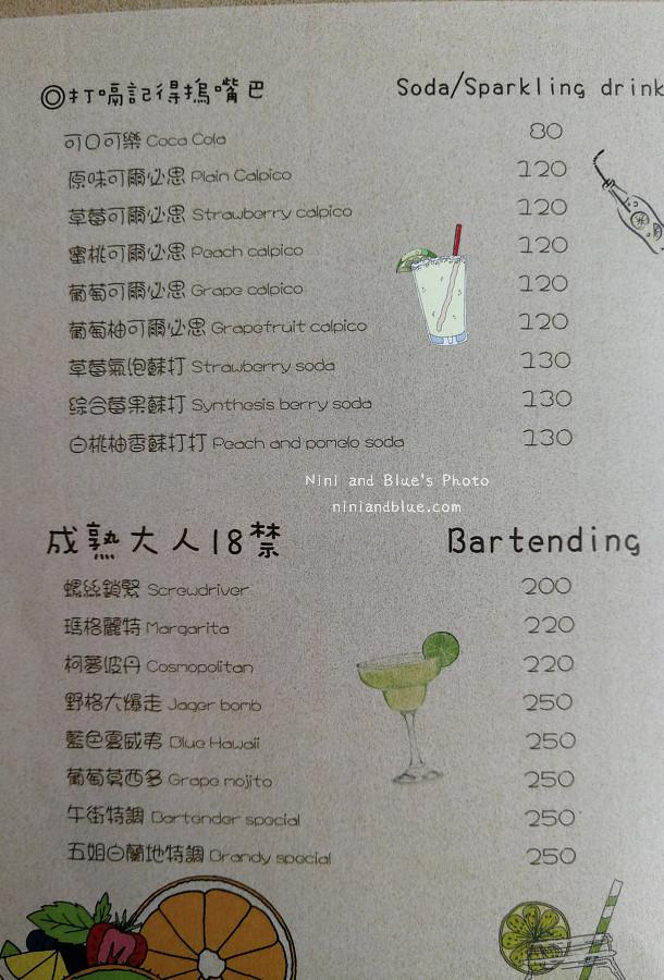 午街貳拾 菜單Menu16