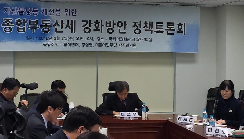 20180307_종합부동산세토론회
