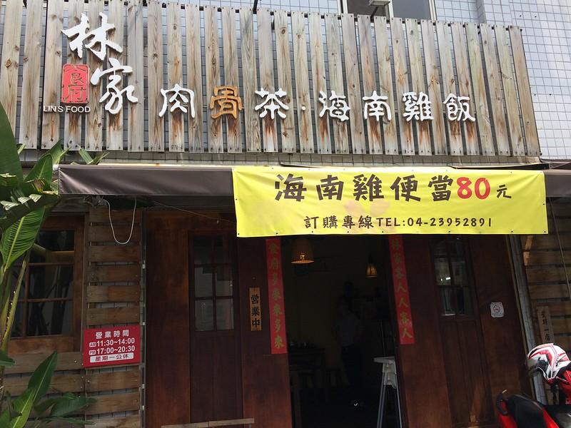 林家食府 肉骨茶、海南雞飯