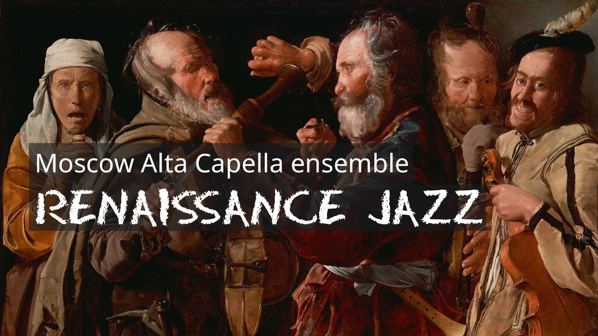 Ренессанс-джаз