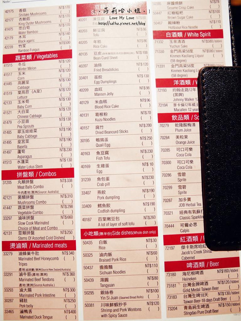 台北車站京站美食餐廳海底撈火鍋菜單價位menu (1)