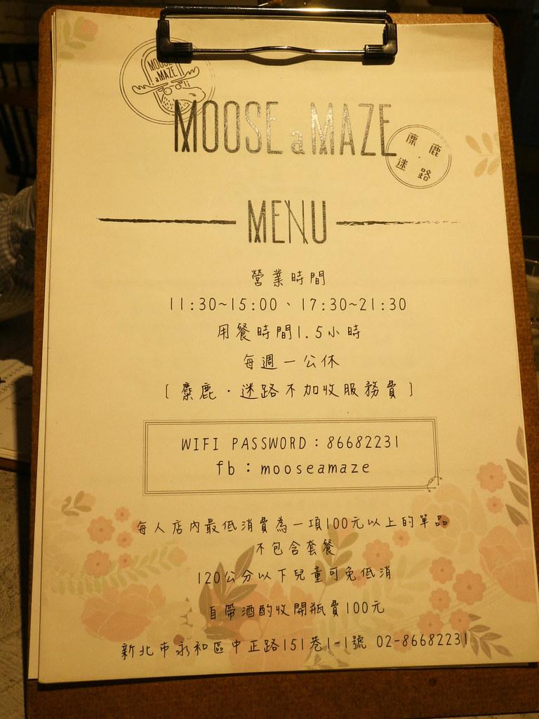 Moose A Maze 麋鹿·迷路 (7)