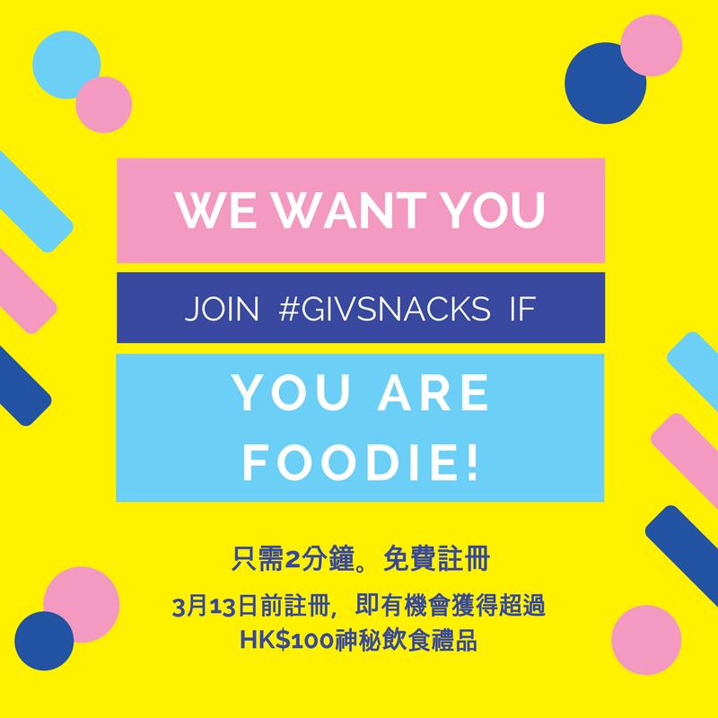 【限時抽獎!!! 】 If you are foodie! We want you!
