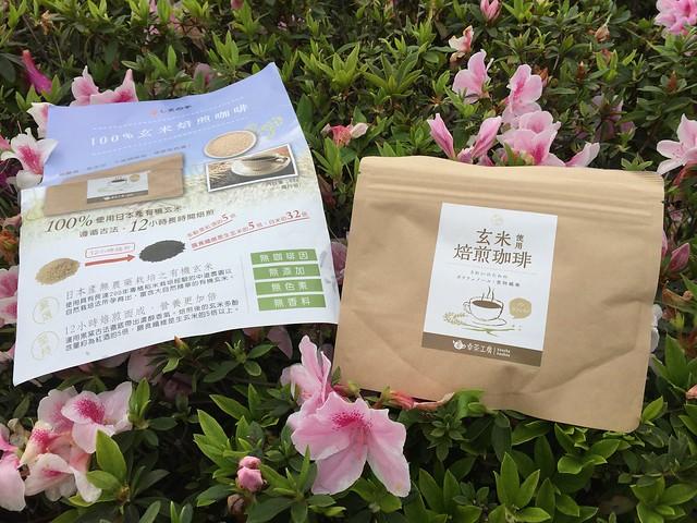幸茶工坊玄米焙煎咖啡