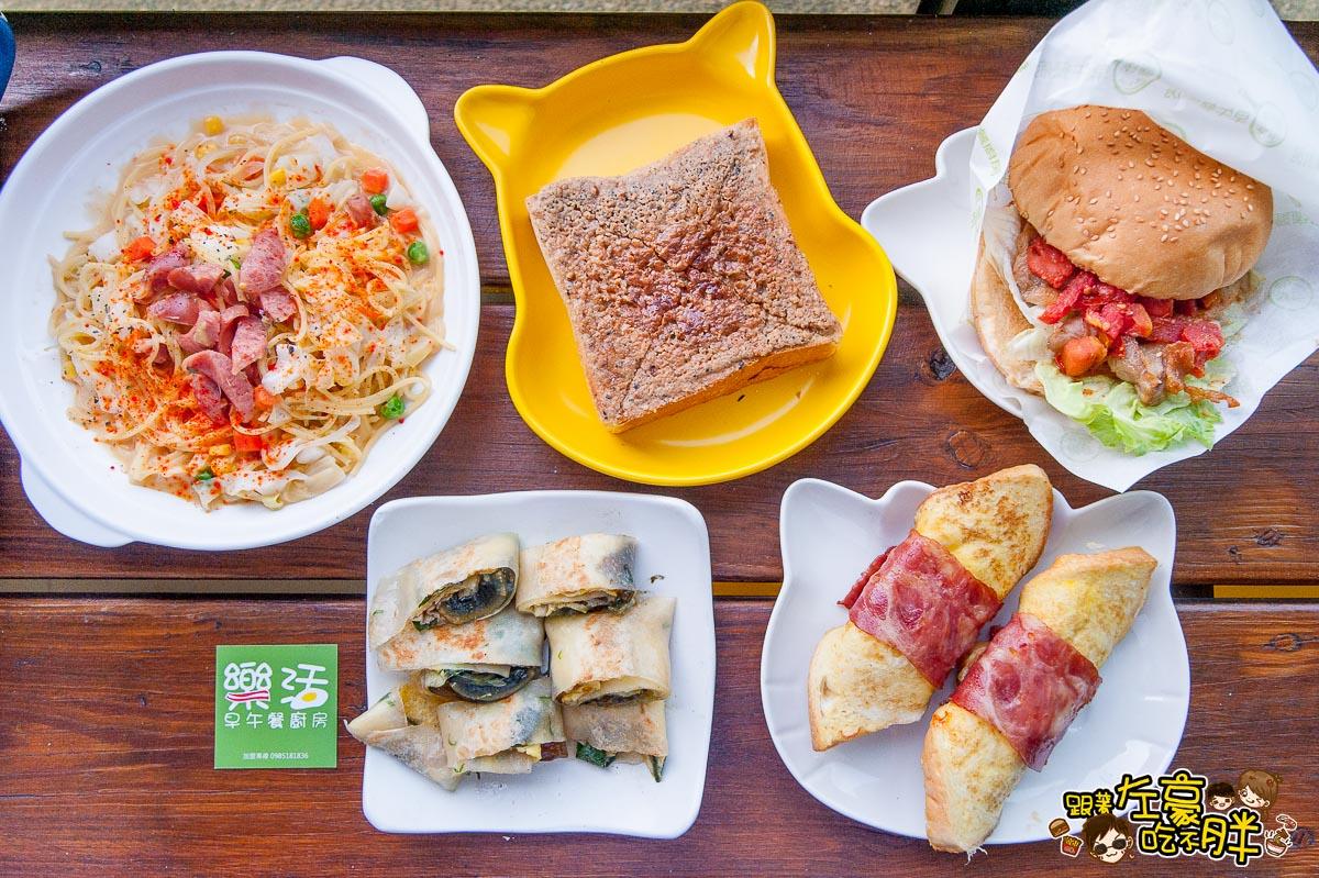 樂活早午餐廚房-25