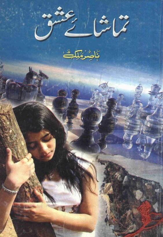 Tamasha e Ishq Complete Novel By Nasir Malik