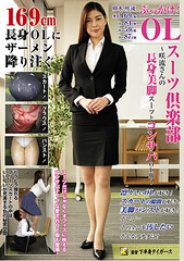 KTB-002 Bukkake!OL Suit Club ~ Mr. Saki 's Elongated Suits And Conserva OL Clothes ~ Urasu Saki Flow