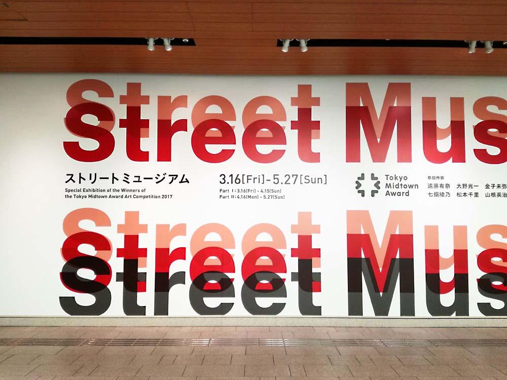 toomilog-StreetMuseum_2018_002