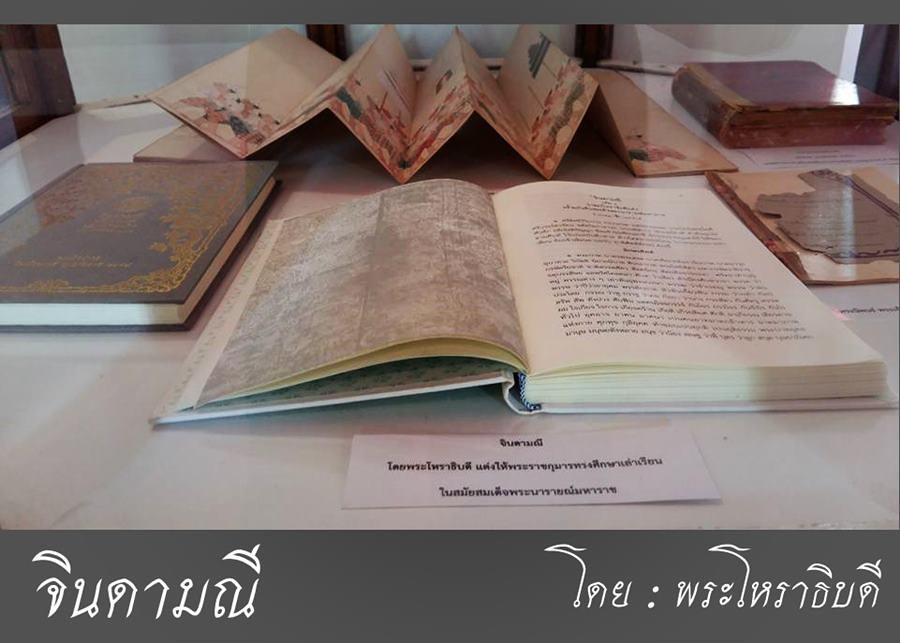 หนังสือ จินดามณี