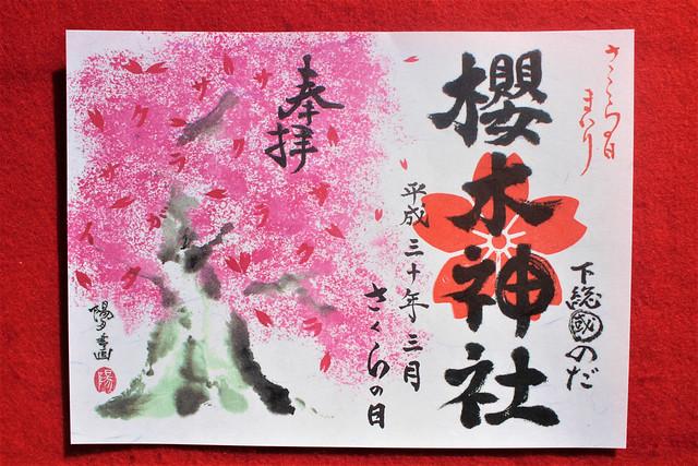 sakuragi-gosyuin03048