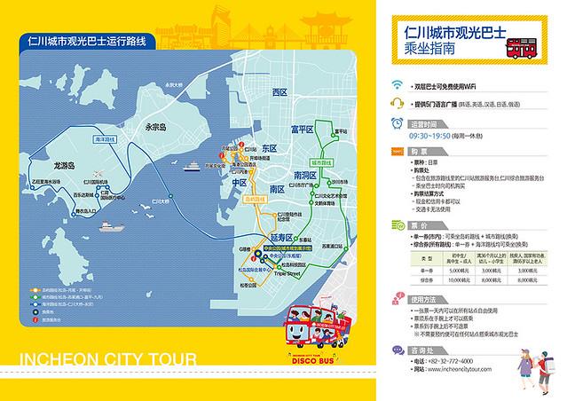仁川觀光巴士路線圖-2