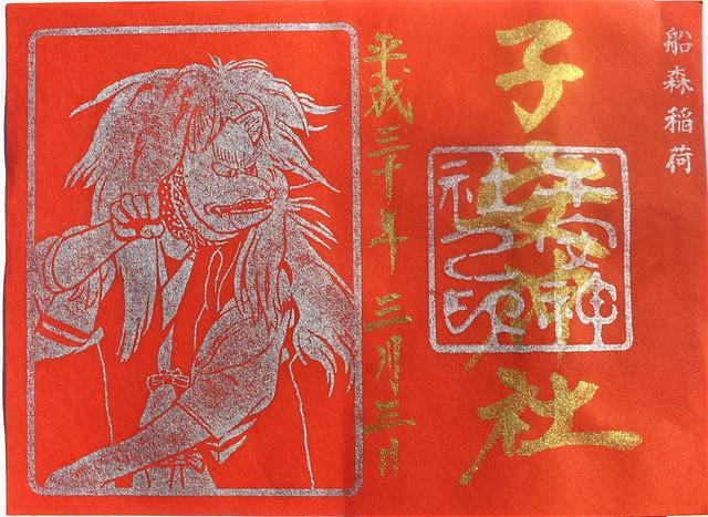 koyasujinja-hatsuuma010