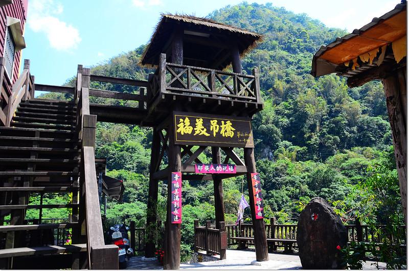 福美吊橋 1
