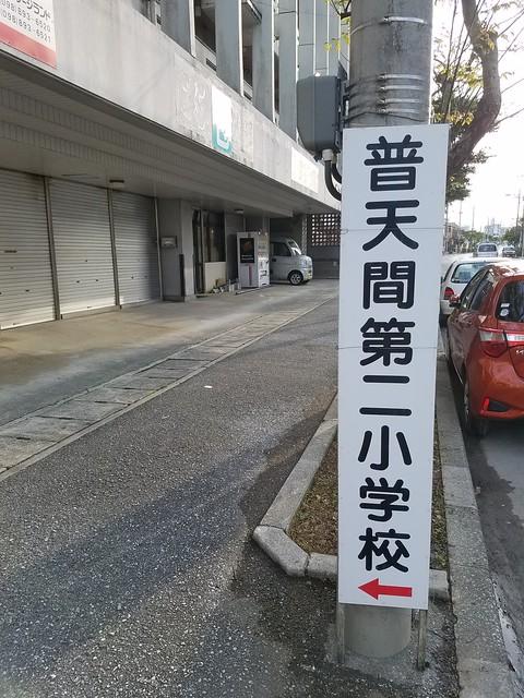 Photo:普天間第二小学校 By jetalone