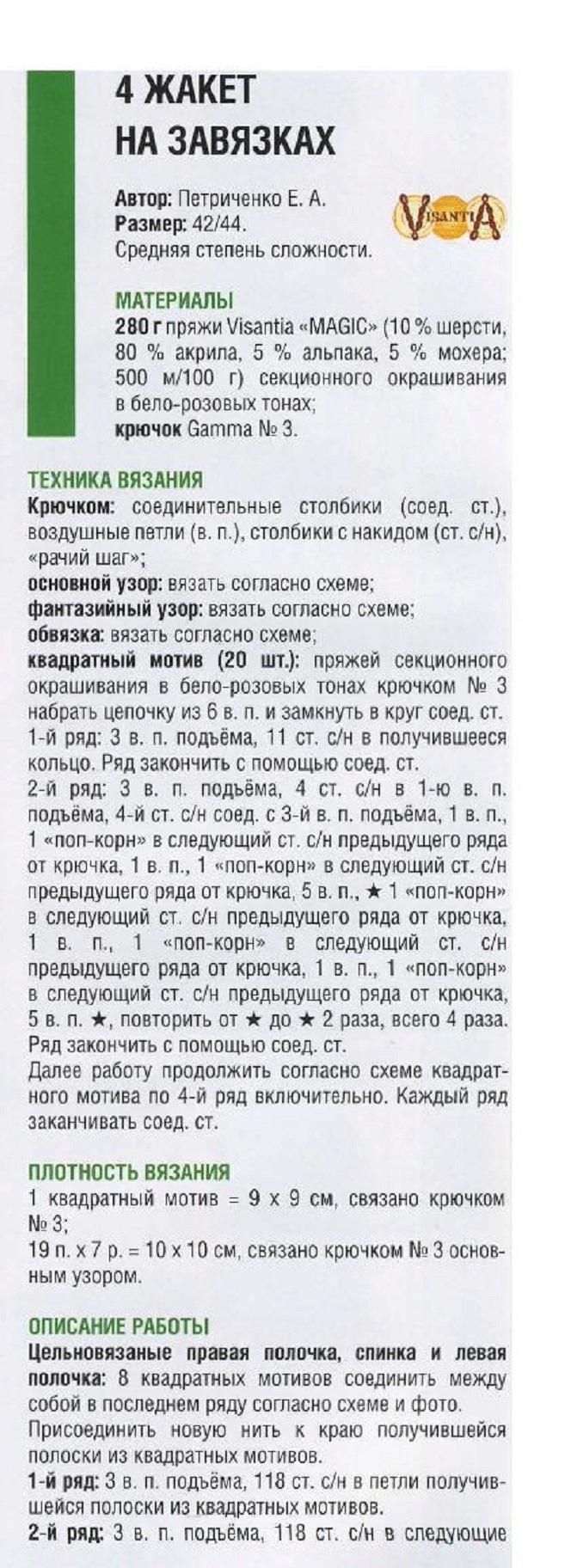 1617_Sandra №4 2015 (10)