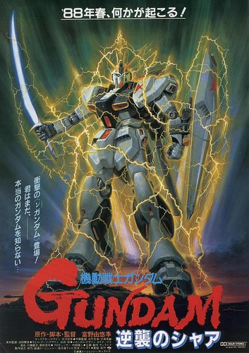 Mobile Suit #Gundam: Char's Counterattack 30th Anniversary