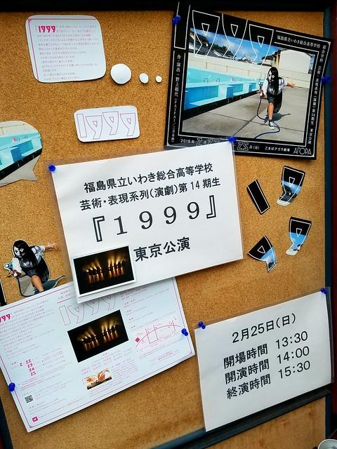 「1999」 いわき総合高等学校