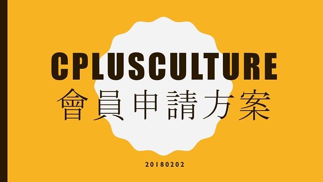 Cplusculture Membership Apply-2018