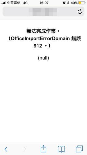 在iOS上開啟部分Office文件會出現錯誤訊息