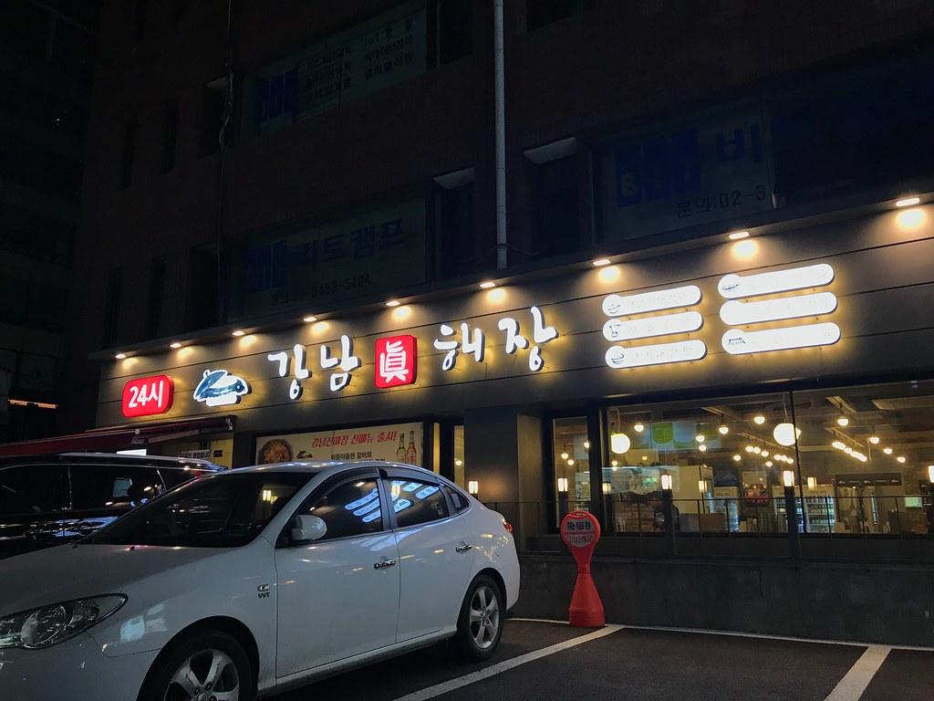 Jinhaejang