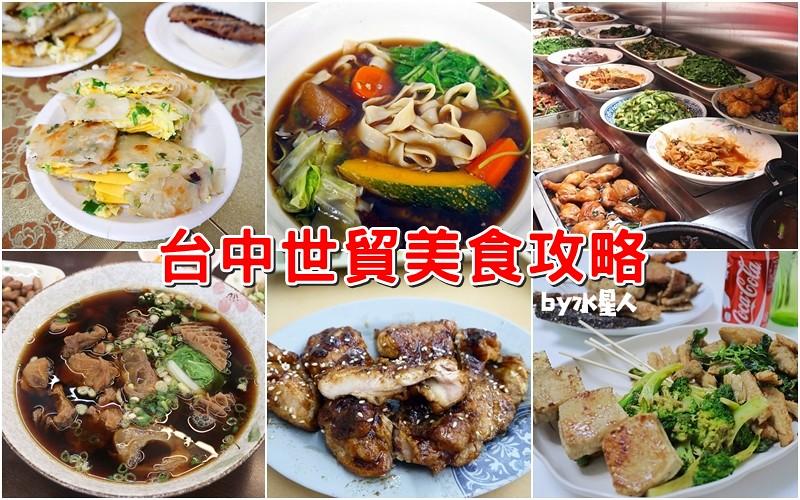 台中世貿美食