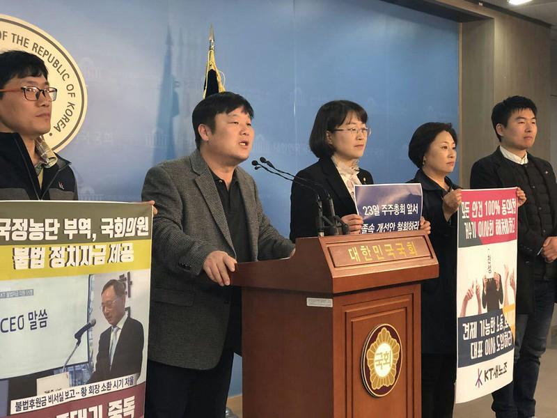 20180321_KT지배구조개선촉구기자회견 (1)