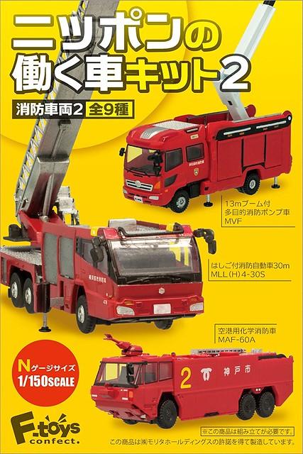 F-TOYS 《日本消防車輛》盒玩好評續推「第二彈」!ニッポンの働く車キット 消防車両2