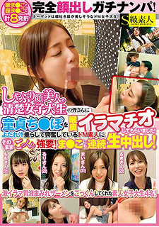 SABA-367 Completely Appearing Gachinanpa!Sucking Face Beautiful People Of Chisui College Students Have A Virgin Virgin Po On The Throat Deep Throat!Droplet Drooling And Excited Do M Exactly Asks For Amateurs As It Is!Well This Is Also Continuous Vaginal Cum Shot!