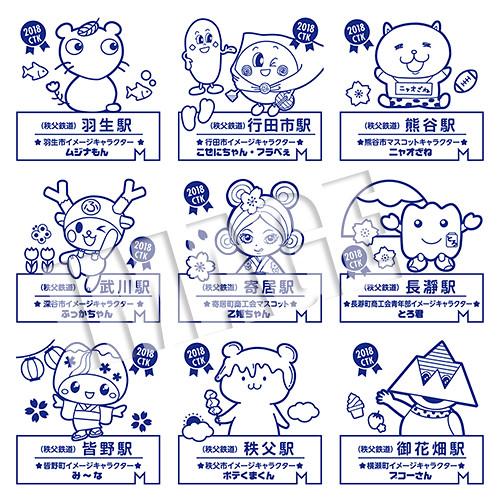 秩父鉄道沿線キャラクターわくわくスタンプラリー2018★設置スタンプ