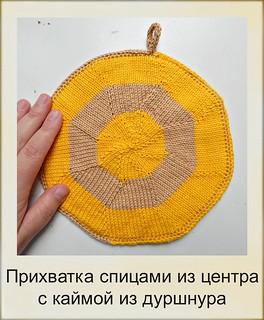 Прихватка, связанная спицами из центра, с каймой и петелькой из дуршнура | HoroshoGromko.ru