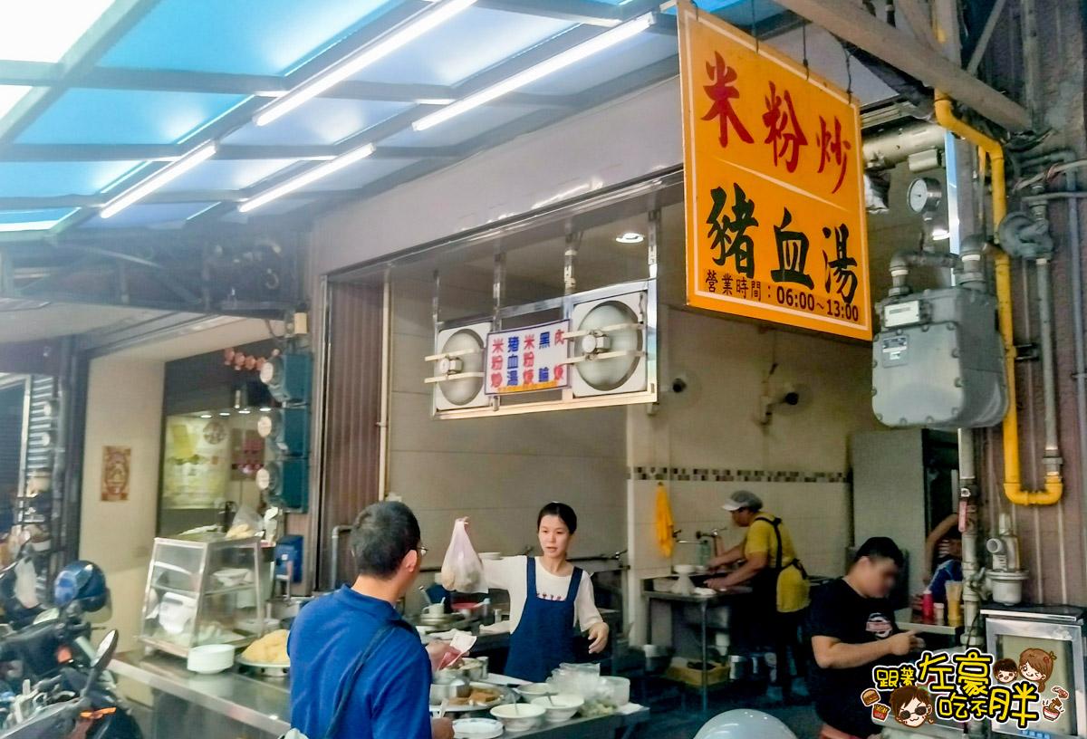 米粉炒(鳳山中華夜市美食)