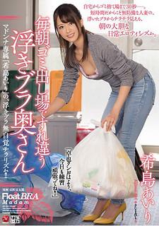 JUY-426 Every Morning Garbage Place To Pass By Floating Bra Okusa Kojima Aiiri